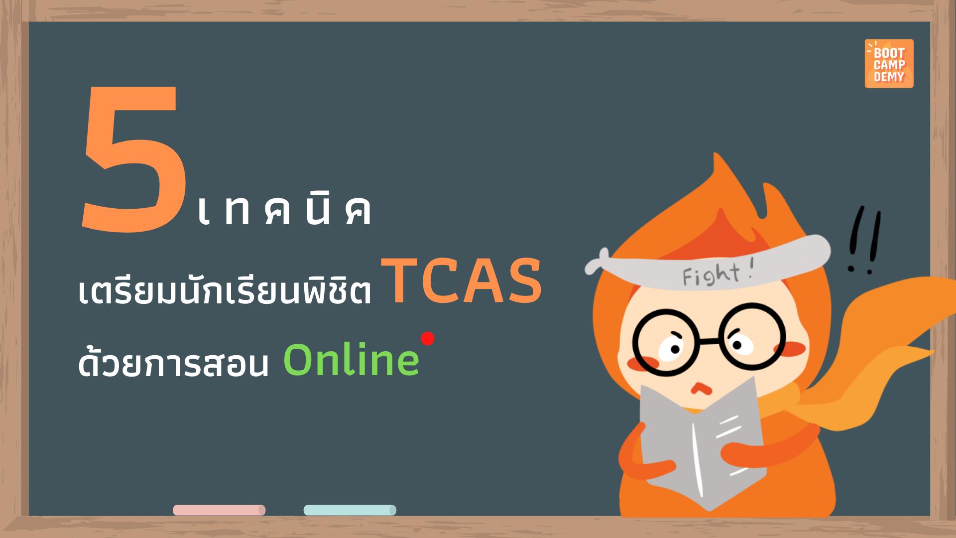 5 เทคนิคเตรียมนักเรียนพิชิต TCAS ด้วยการสอน Online