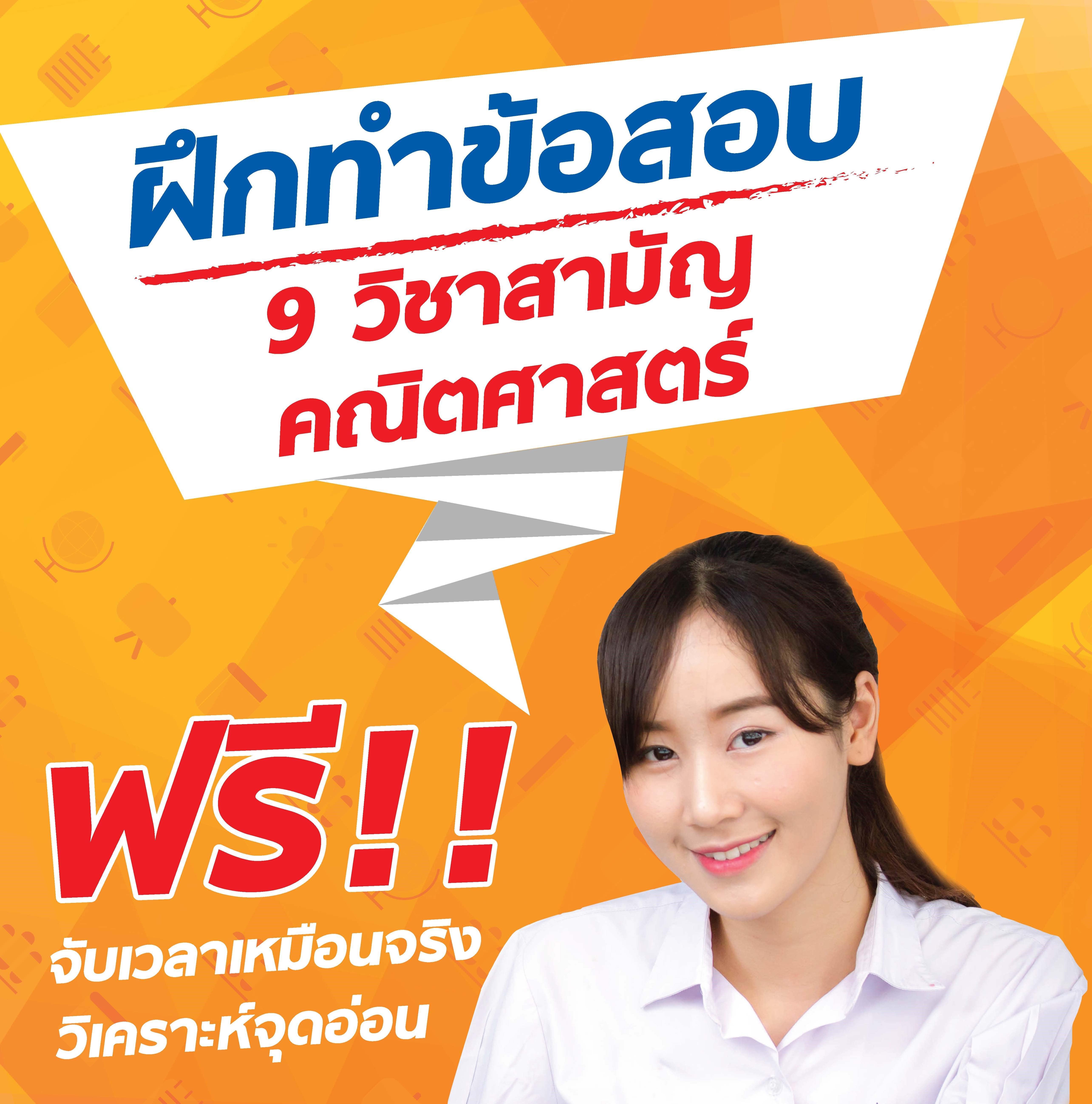 ฝึกทำข้อสอบ 9 วิชาสามัญ คณิตศาสตร์ ฟรี!!